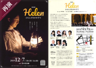 Helen再演フライヤー00.jpg