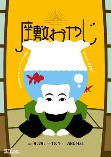 zashikioyaji.jpg