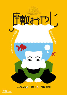 zasikioyaji_小.jpg