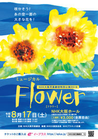 flower2019.jpg